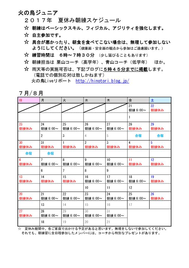 2017火の鳥夏休みスケジュール160424