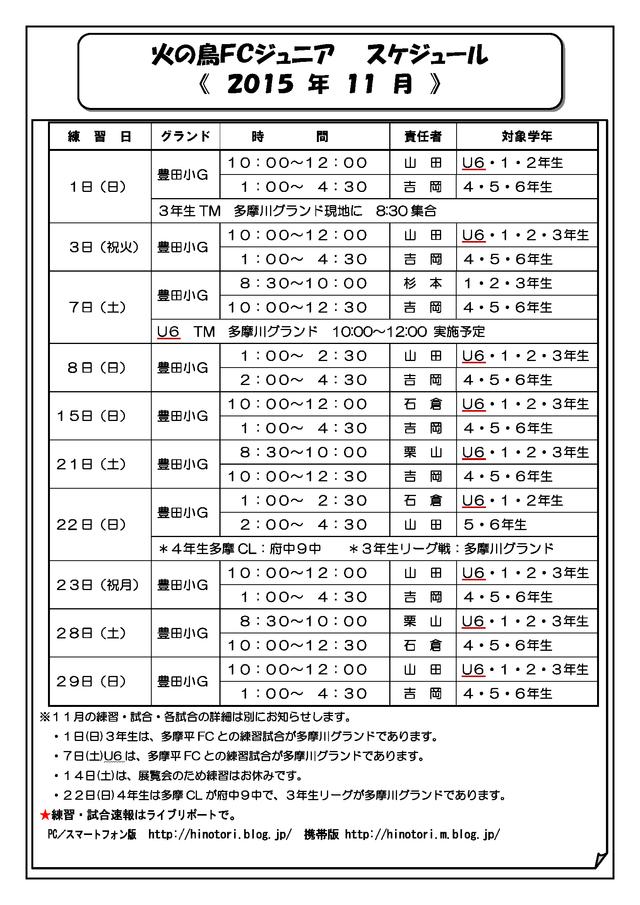 2015 11 火の鳥スケジュール