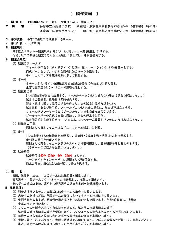 20180321_落合SC卒業招待大会_ページ_2