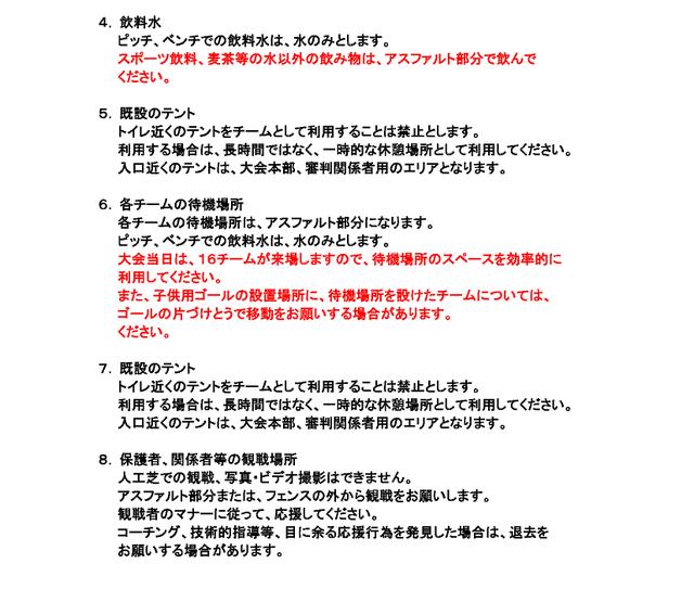 浅川グランドの利用について 0617_ページ_2