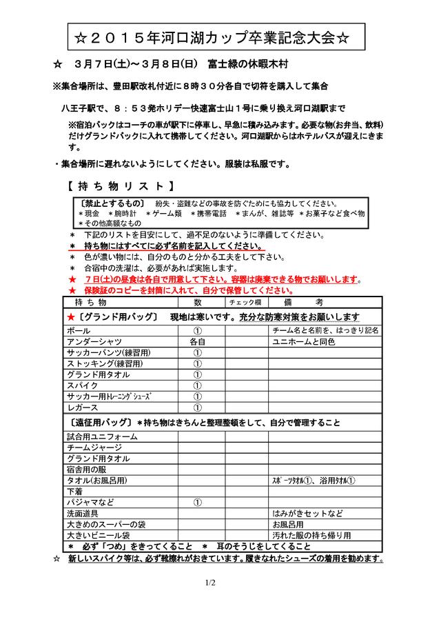 15年  卒業合宿のしおり_ページ_1