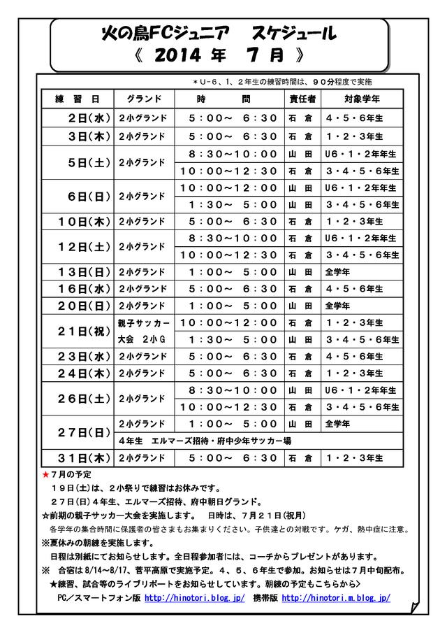 2014 7 火の鳥スケジュール