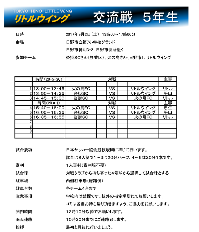 LW交流戦20170902(日野7小)