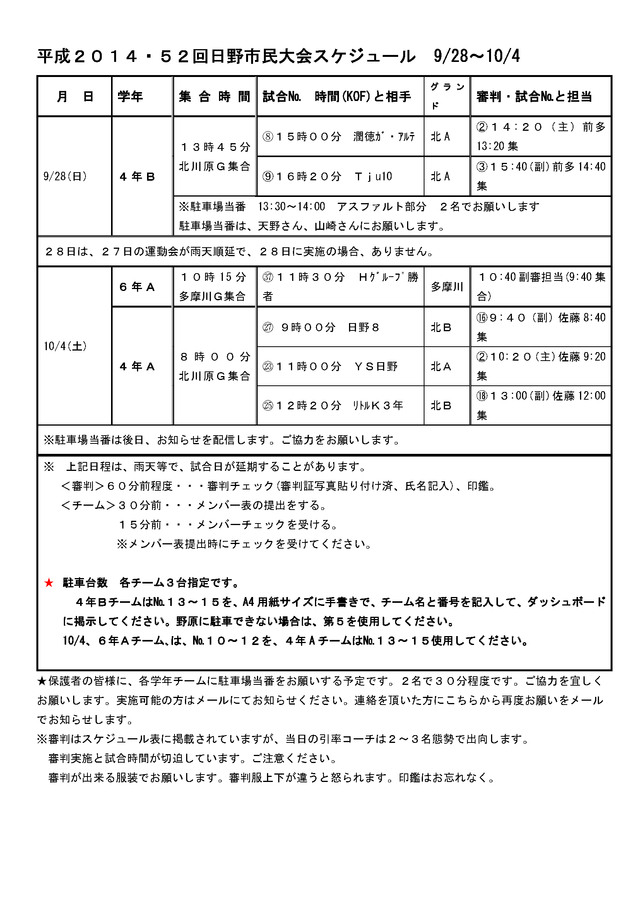 2014=9 28、10 4日野市民大会予定表