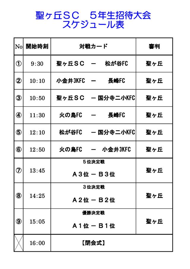 聖ヶ丘SC招待大会要項2017 5年生大会配付用 (002)