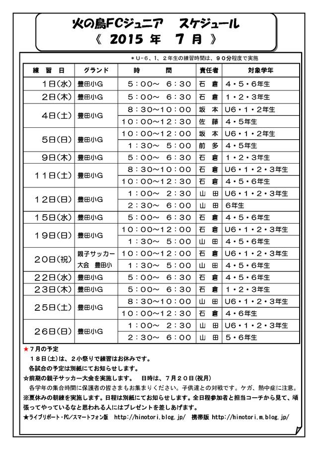 2015 7 火の鳥スケジュール