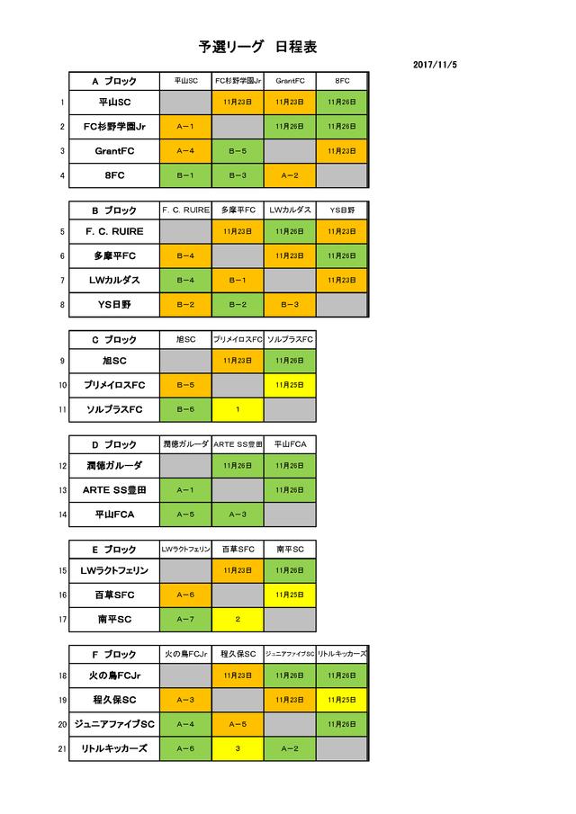 日野法人会会長杯要項1105_ページ_1