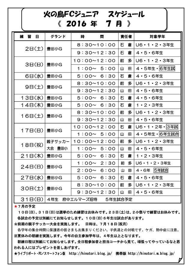 2016 7 火の鳥スケジュール