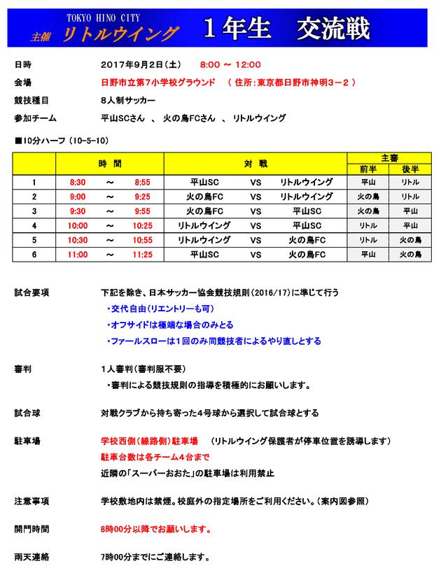 5247_20170902_TM7小_ページ_1