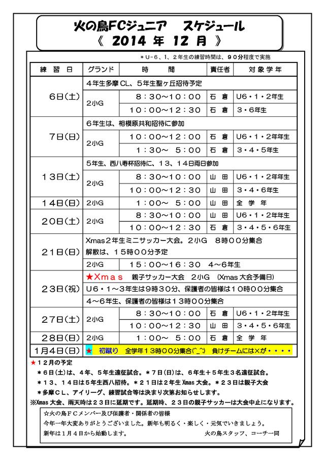 2014 12 火の鳥スケジュール