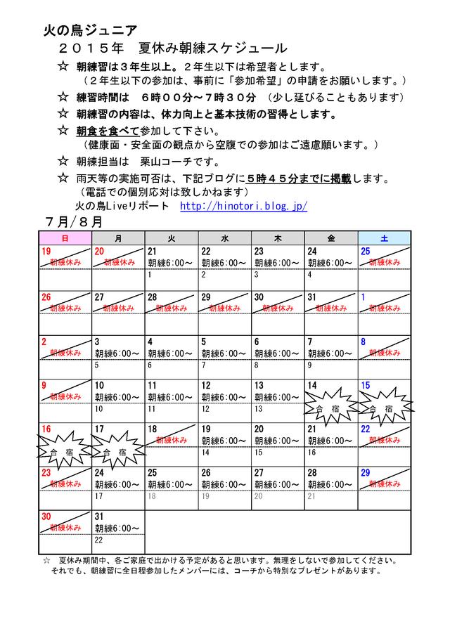 2015火の鳥夏休みスケジュール150520
