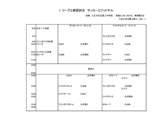 2015 1 25 Iリーグと練習試合