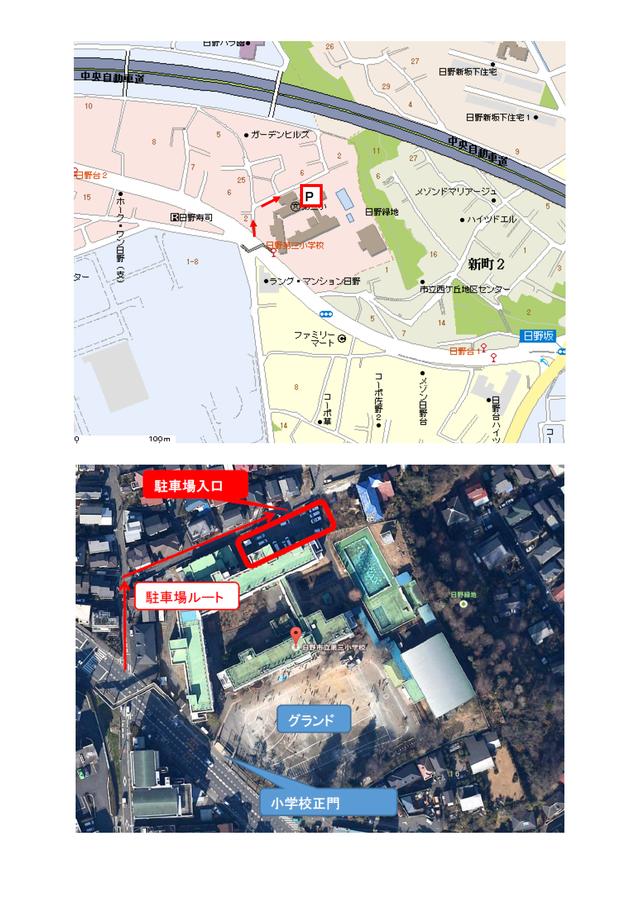 2018_3_17_練習試合(日野三小)時程表_ページ_2