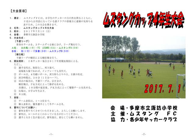 H29ムスタングカップ4年生大会(H 29,7,1)_ページ_1