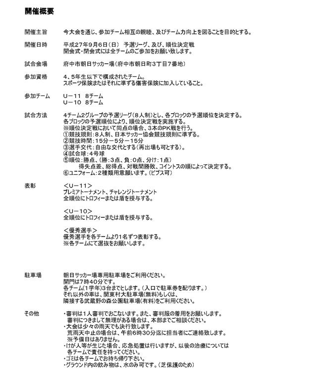 SB招待_ページ_2