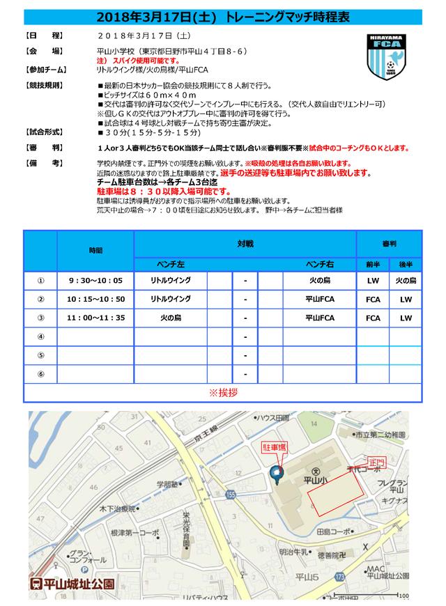 2018年3月17日(土)2年生TM時程表(参加チーム様送付用)