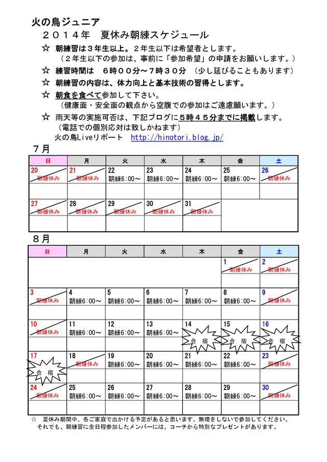 2014火の鳥夏休みスケジュール140521