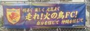thumbnail_横断幕
