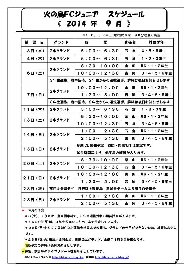 2014 9 火の鳥スケジュール