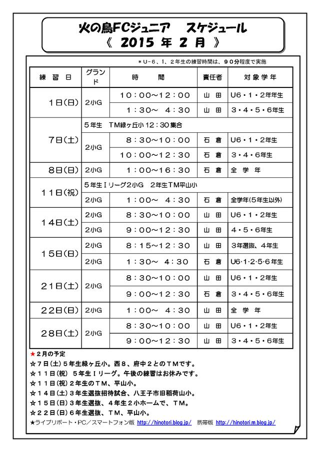 2015 2 火の鳥スケジュール