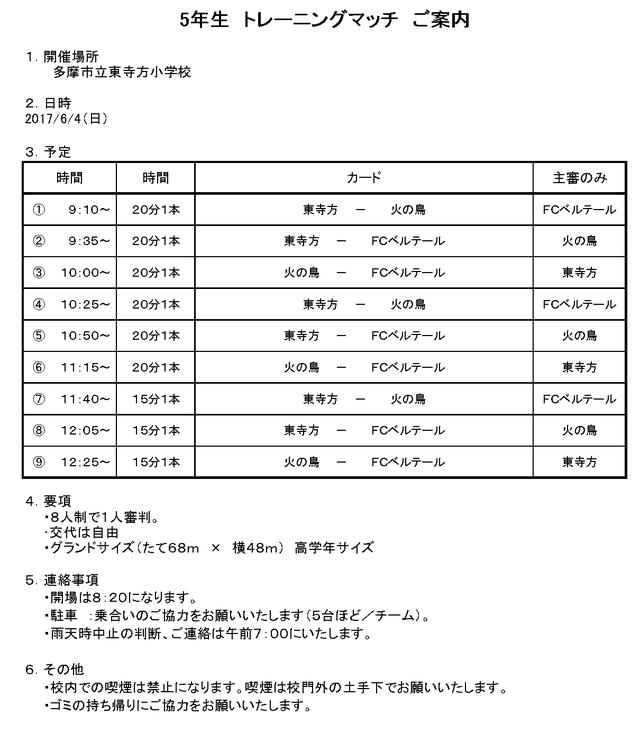 20170531 練習試合6/4