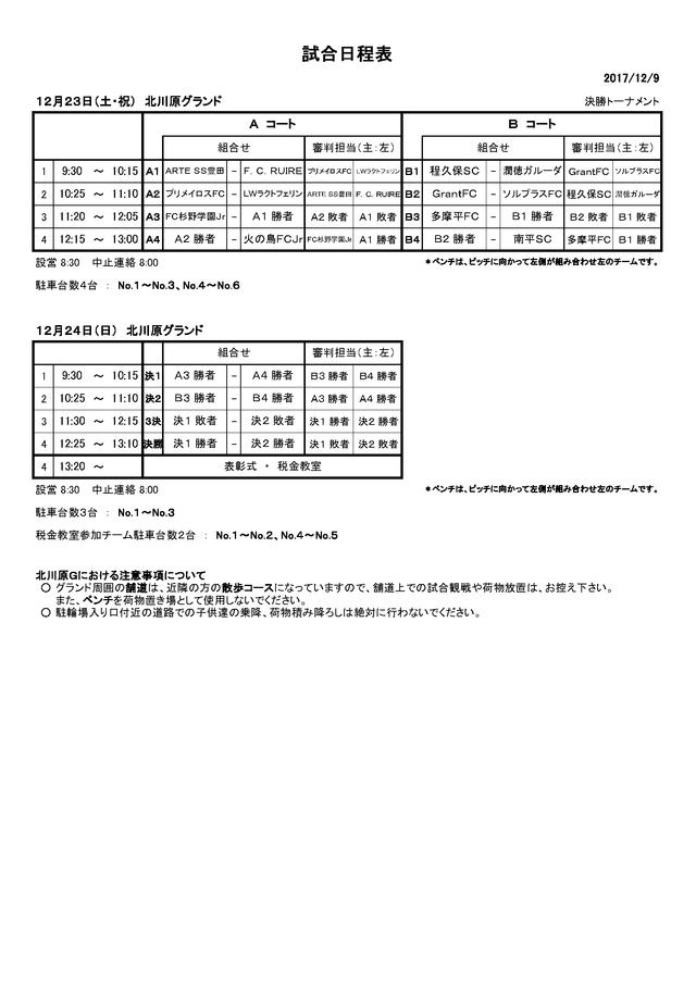 コピー日野法人会会長杯要項1209_ページ_1