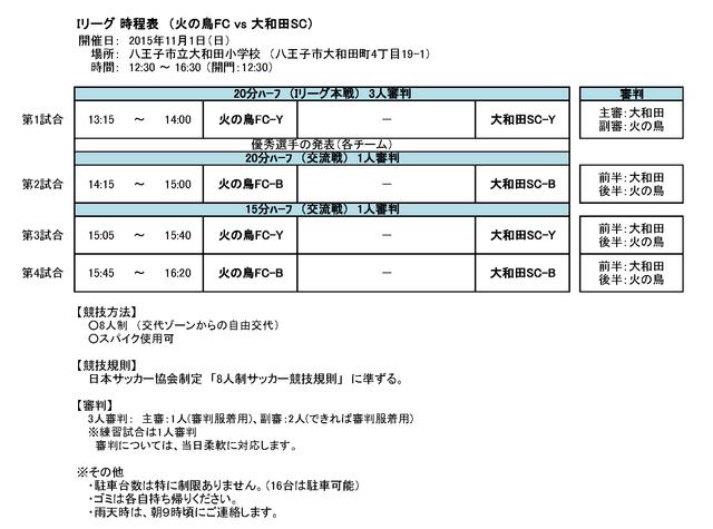 Iリーグ時程表_大和田小_151101
