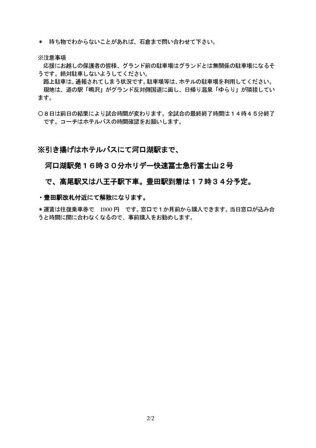 15年  卒業合宿のしおり_ページ_2