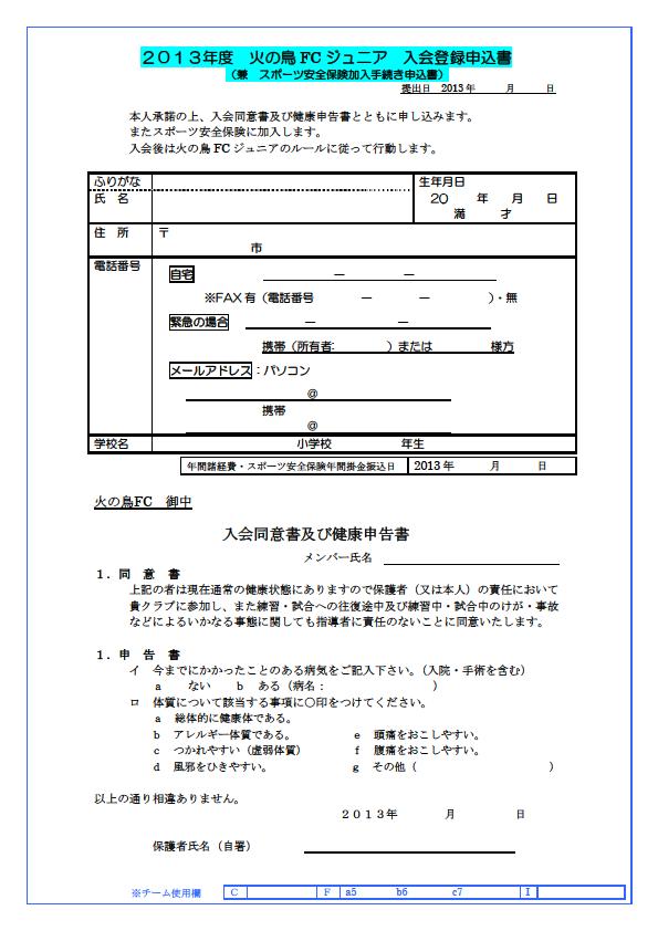 入会申込書