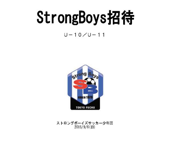 SB招待_ページ_1