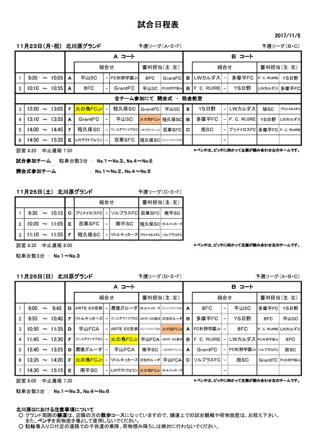 日野法人会会長杯要項1105_ページ_2