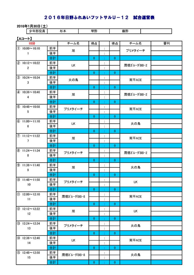 ふれあいFS大会2016(試合運営)_ページ_1