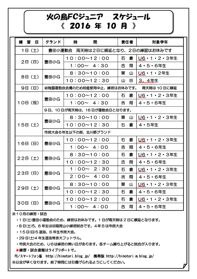 2016 10 火の鳥スケジュール