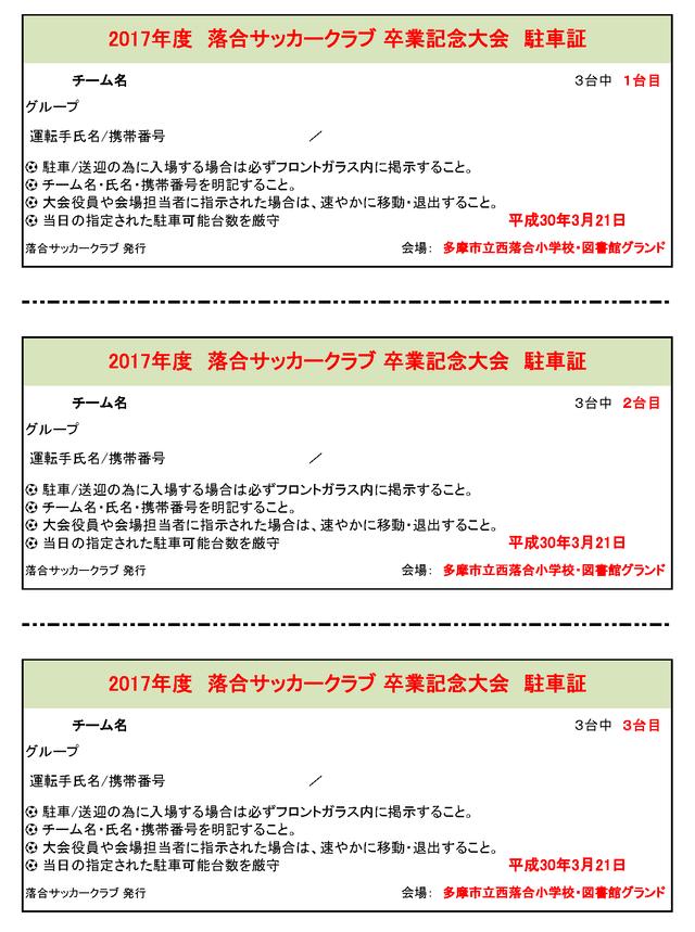 20180321_落合SC卒業招待大会_ページ_5