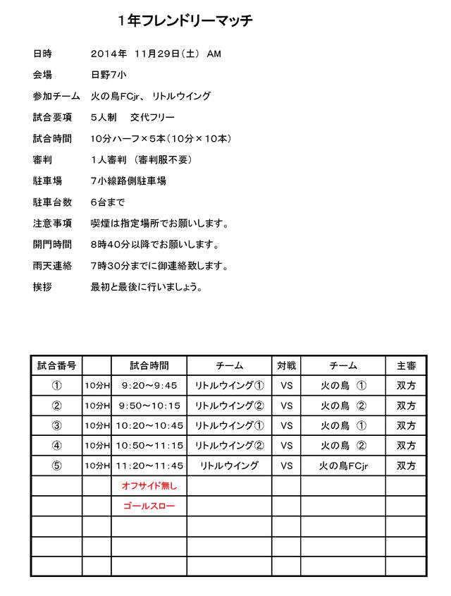 20141129・1年TM@7小