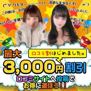 ぴゅあSWEET口コミ_300-300