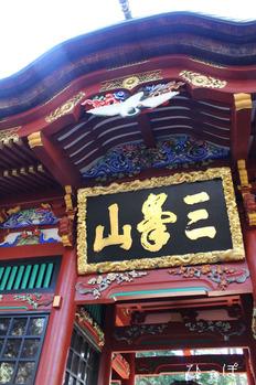 三峯神社−1
