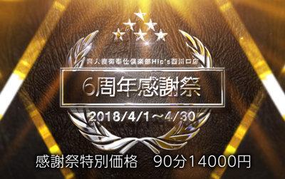 西川口6周年じゃぱん-400-251