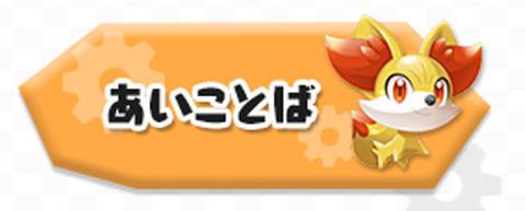 minna-pokemon-scramble-aikotoba-3ds