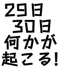 明日はイベント!!