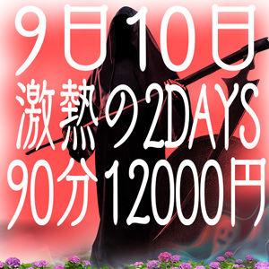 9,10日イベント300300