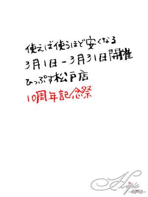 3月は松戸店10周年イベント!!
