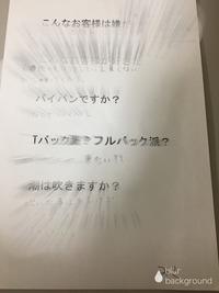 アンケート結果!!