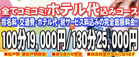 ホテコミ松戸新松戸450