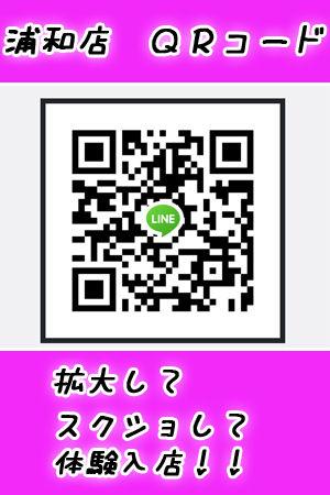求人LINE490-200
