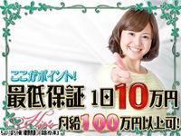 最低10 錦糸町-バニラ