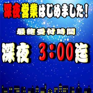 深夜営業300300