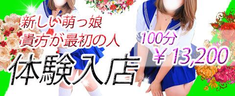 体験入店490-200