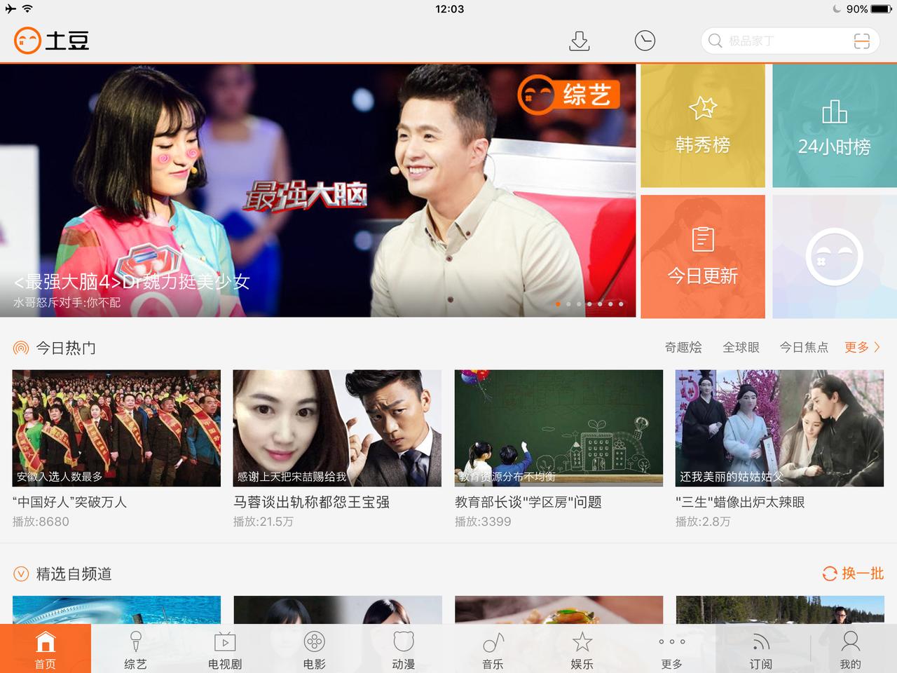 youku 会員 登録
