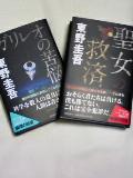 ハードカバー二冊。